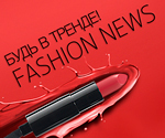 Новая губная помада Fashion News от Divage