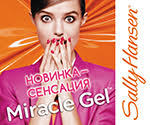 Новинка от Sally Hansen: гель-лак Miracle Gel