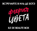 ILE DE BEAUTE BOX «Феерия цвета»