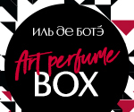 Новый ILE DE BEAUTE BOX «ART PERFUME»!