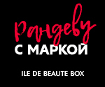 Новая серия ILE DE BEAUTE BOX Рандеву с маркой!