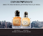 Новые ароматы EMPORIO ARMANI для нее и для него: BECAUSE IT`S YOU и STRONGER WITH YOU