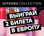 Конкурс LipStories #историяпоцелуя от Sephora Collection!