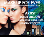 Новая линия ARTIST COLOR SHADOW от MAKE UP FOR EVER