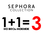 Акция 1+1=3 от SEPHORA COLLECTION в ИЛЬ ДЕ БОТЭ!