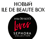 Встречайте новый ILE DE BEAUTE MONOBOX от Sephora Collection!