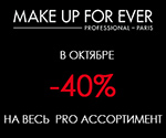 -40% на весь PRО ассортимент марки MAKE UP FOR EVER!