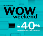 WOW!WEEKEND в ИЛЬ ДЕ БОТЭ!