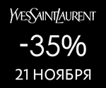 21 ноября - скидкa -35% на продукты Yves Saint Laurent в Online-магазине ИЛЬ ДЕ БОТЭ