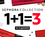 1+1=3 от SEPHORA COLLECTION
