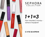 Акция 1+1=3 от SEPHORA COLLECTION