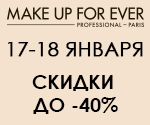 Дни бренда MAKE UP FOR EVER!