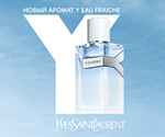Новый аромат Y Eau Fraîche от Yves Saint Laurent