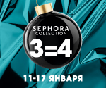 3=4 на МАСКИ от SEPHORA COLLECTION!