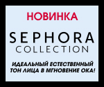 Новая линия BEST SKIN EVER от SEPHORA COLLECTION