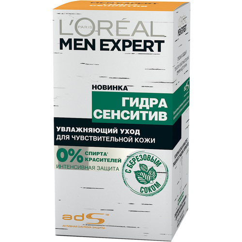L'Oreal Paris Men Expert Hydra Sensetive Увлажняющий крем с березой Men Expert Hydra Sensetive Увлажняющий крем с березой l oreal paris men expert hydra energetic крем после бритья men expert hydra energetic крем после бритья
