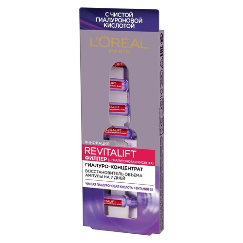 LOreal Paris Revitalift Филлер ампулы