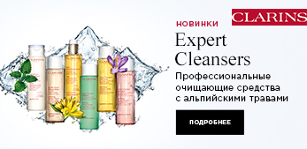 CLARINS - EXPERT CLEANSERS