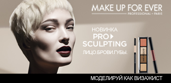 MAKE UP FOR EVER - Линия Pro Sculpturing